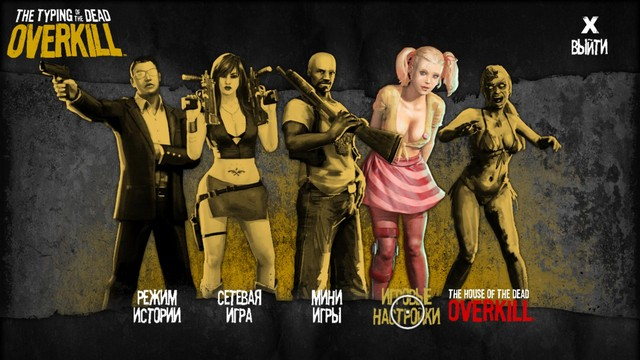 the-typing-of-the-dead-overkill-skachat-torrent_5
